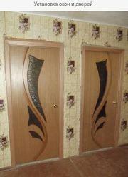 Установка дверей. Монтаж окон,  ремонт квартир и помещений